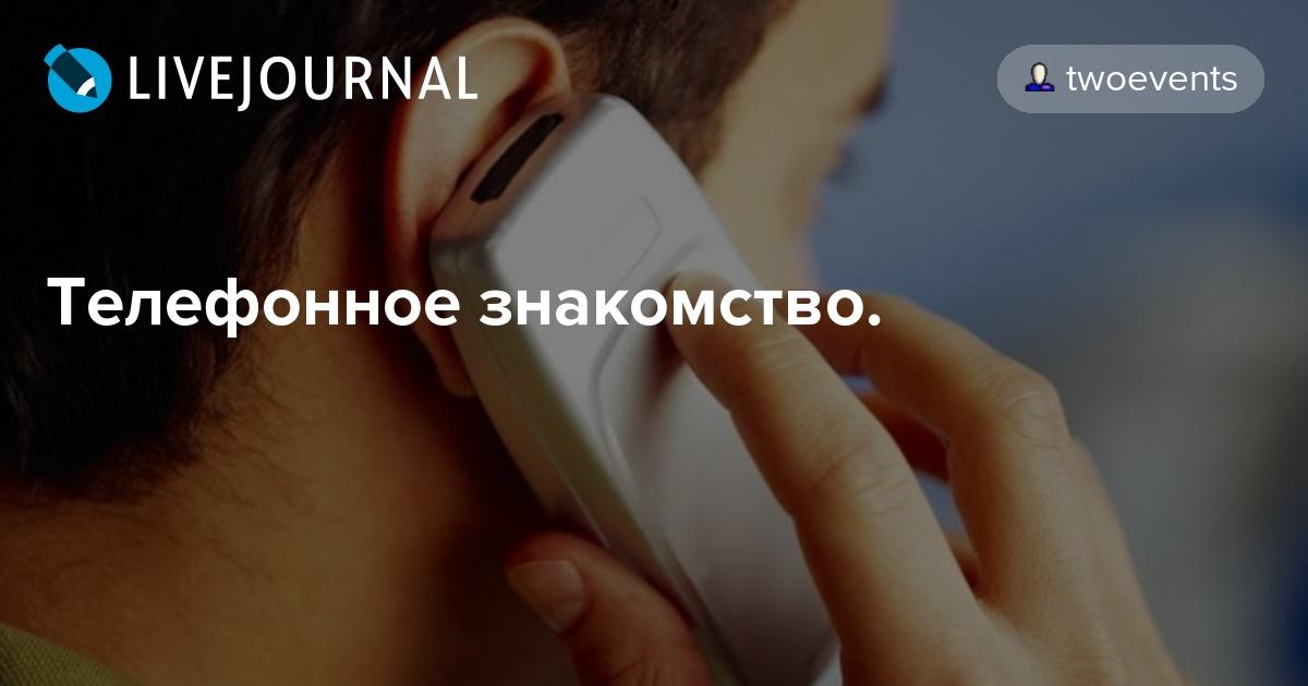 Знакомства общение телефонное и