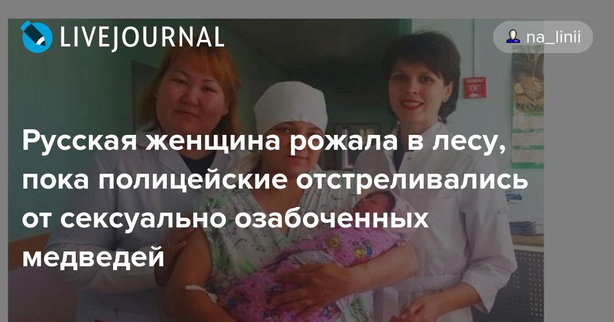 Беременная девушка родила в лесу пока полицейские дрались с медведем 52