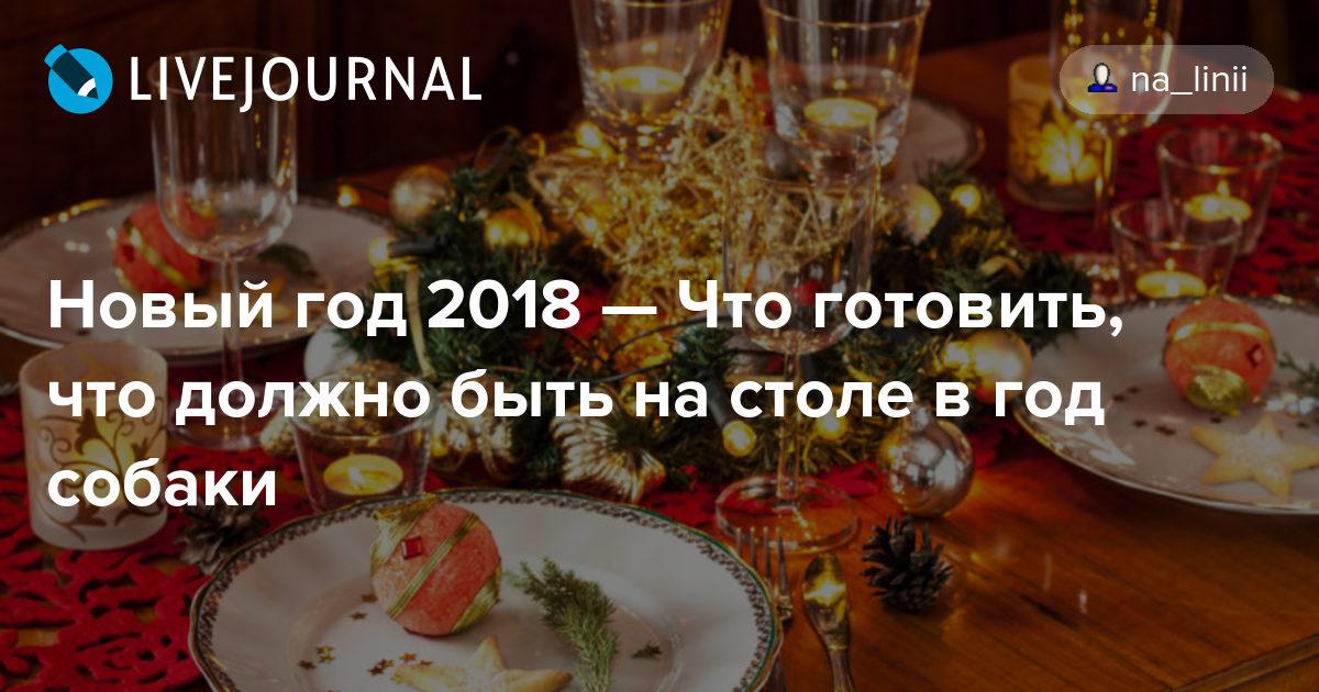 Что готовят на 2018 год на стол