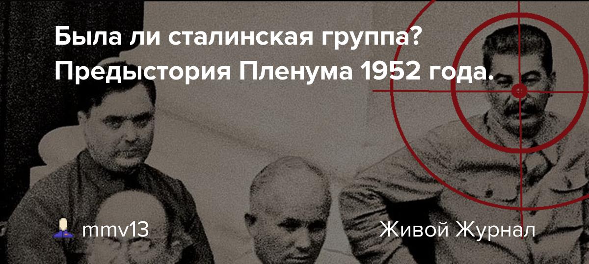 Была ли сталинская группа?(предыстория Пленума 1952 года)