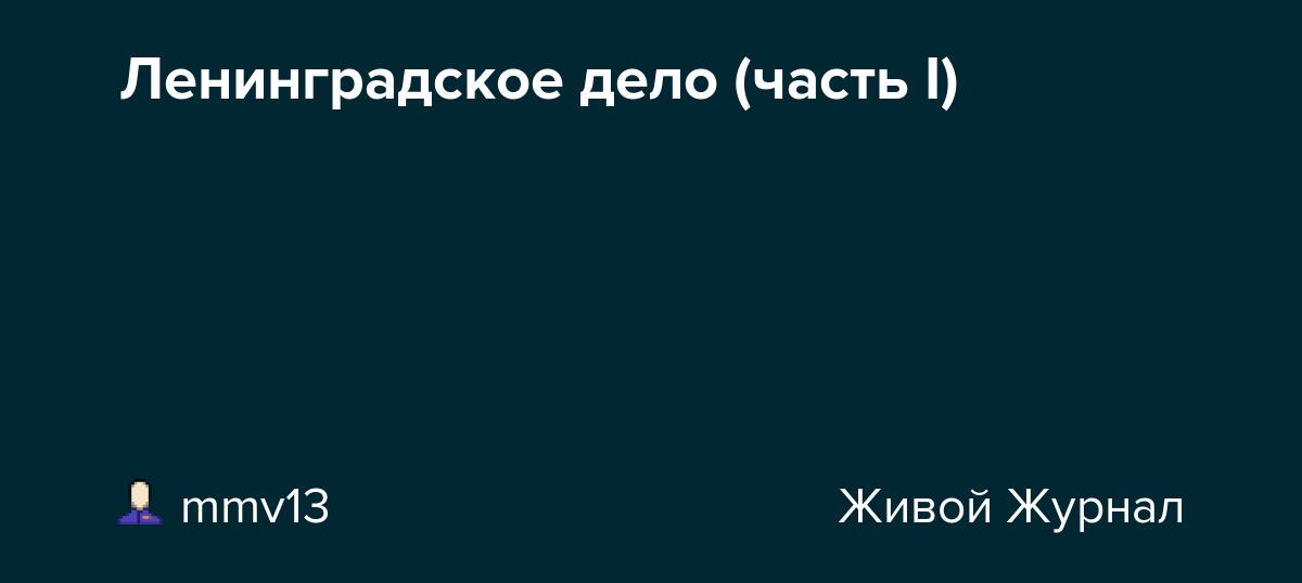 Ленинградское дело (часть I)