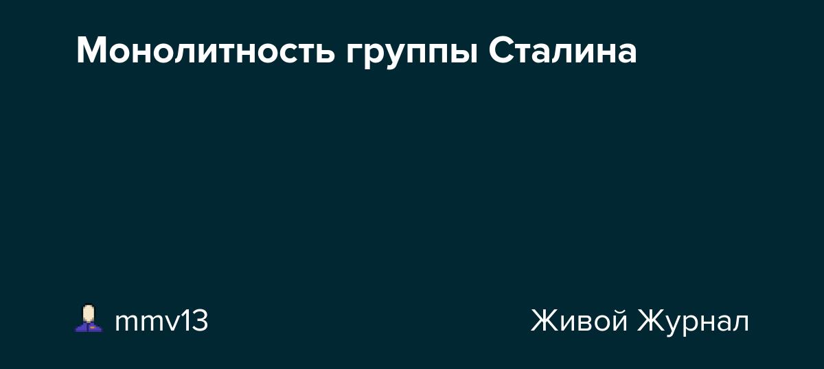 Монолитность группы Сталина