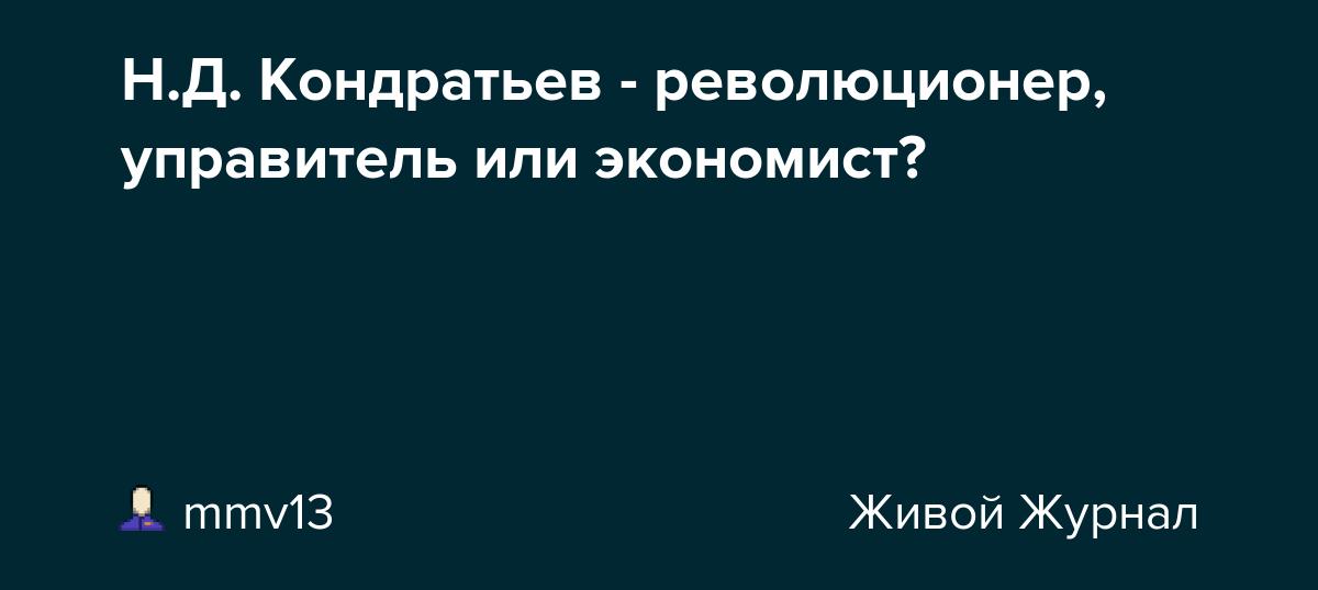 «Премьер-министр» из экономистов Кондратьев и «кровавый тиран».