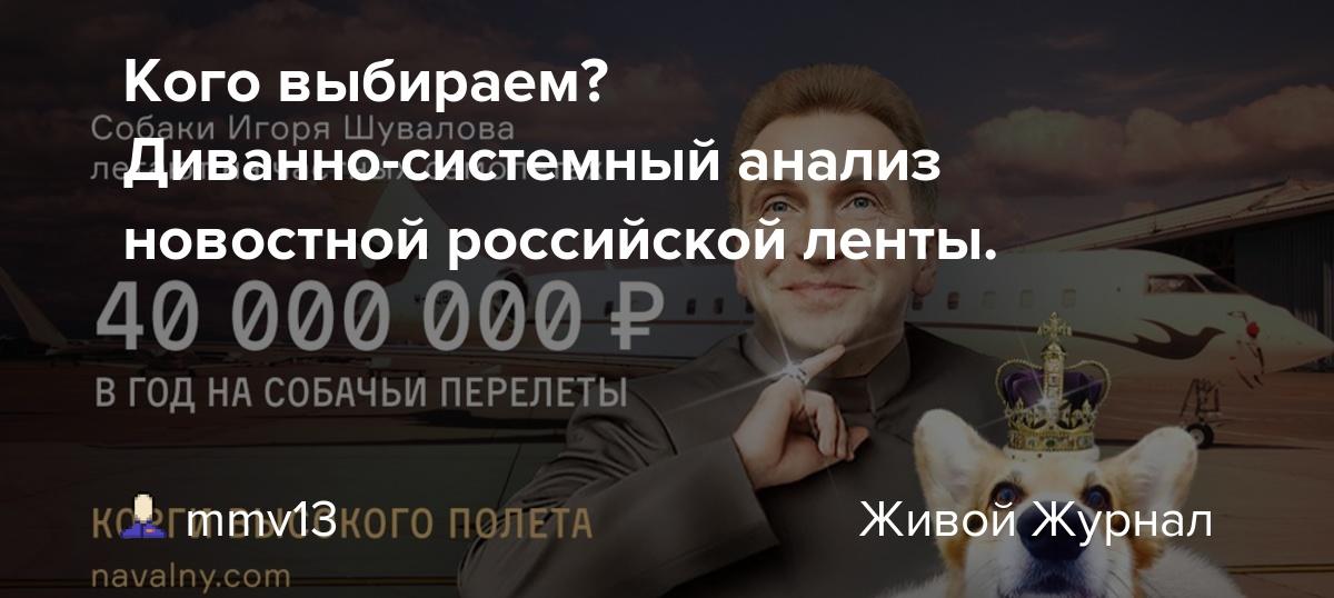 Диванно-системный анализ новостной российской ленты.