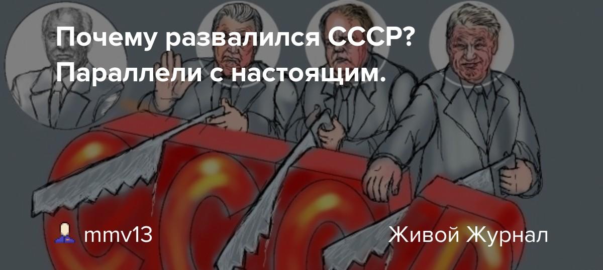 Почему развалился Советский Союз?