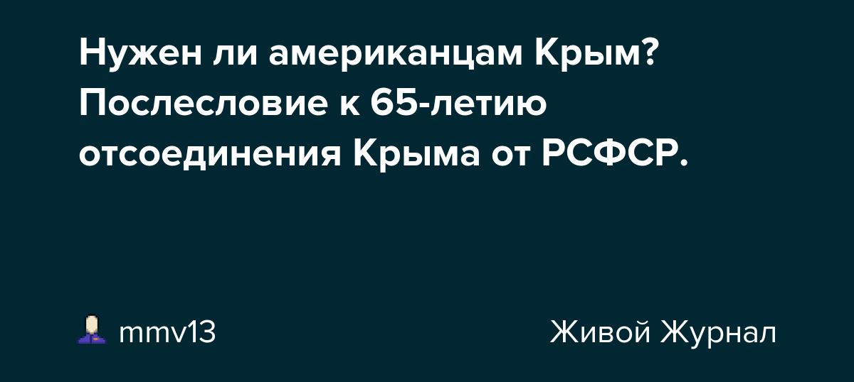 Нужен ли американцам Крым (послесловие к 65-летию отсоединения Крыма от РСФСР)?