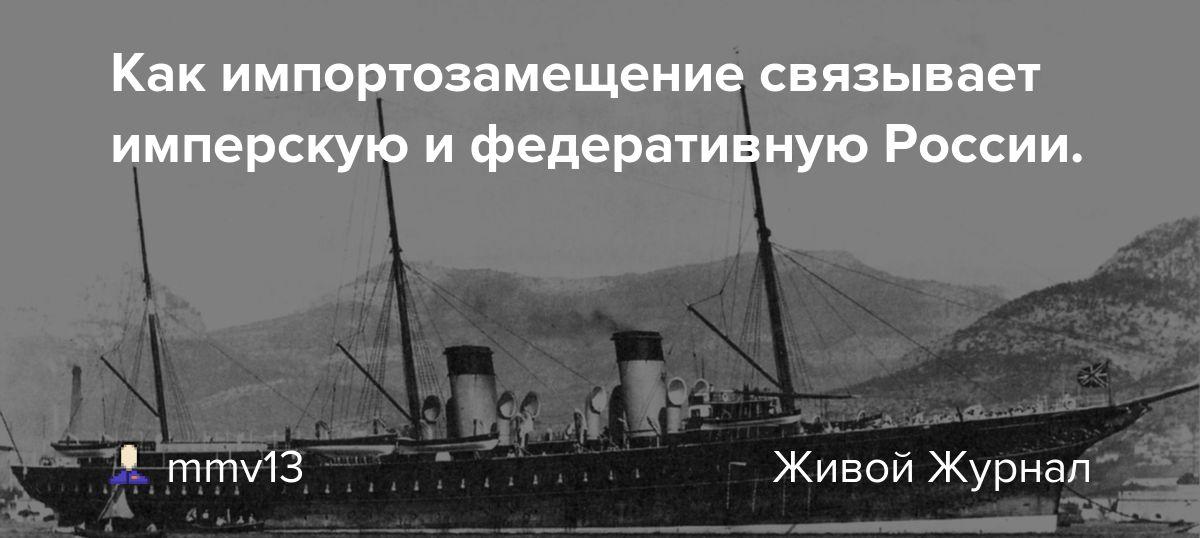 Что связывает имперскую и федеративную России или об импортозамещении.