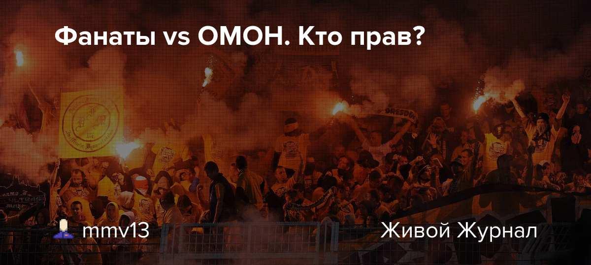 Фанаты vs ОМОН. Кто прав, кто виноват?