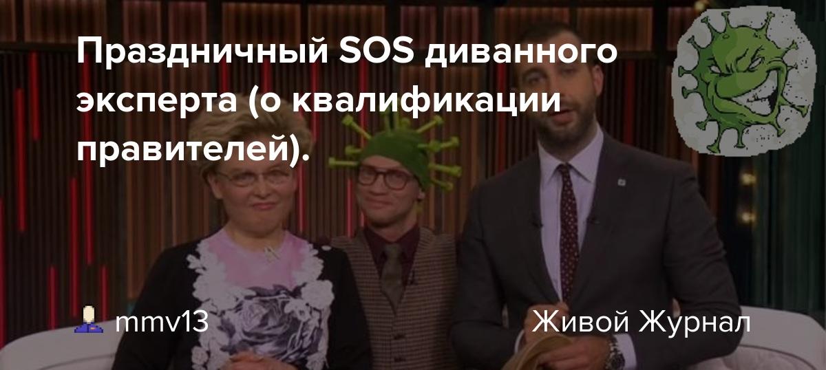 Праздничный SOS диванного эксперта (о квалификации правителей).