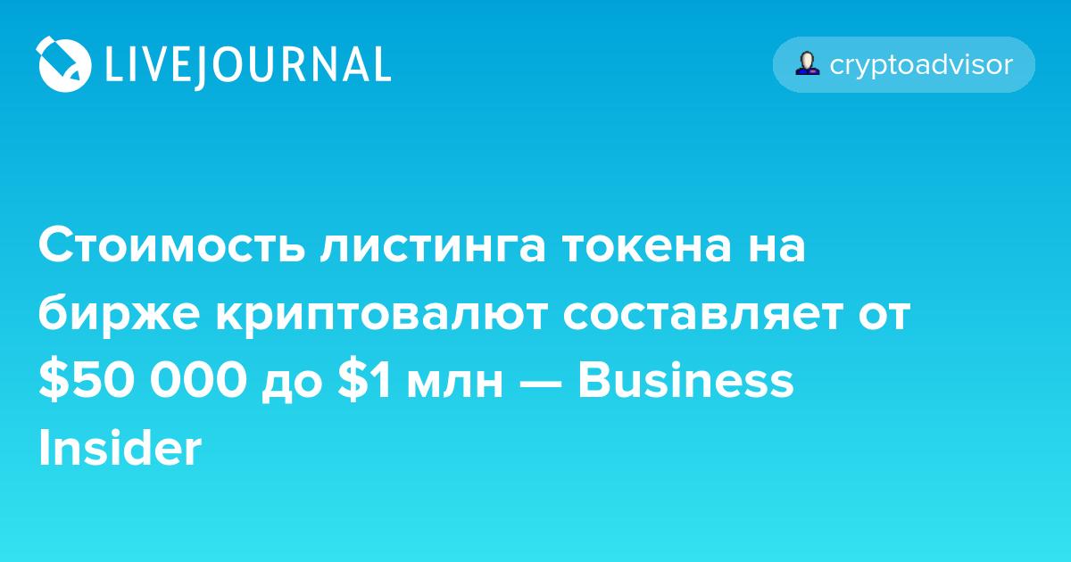 Стоимость листинга токена на бирже криптовалют составляет от $50 000 до $1 млн — Business Insider