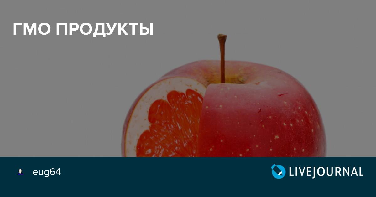 ГМО ПРОДУКТЫ: eug64 — LiveJournal