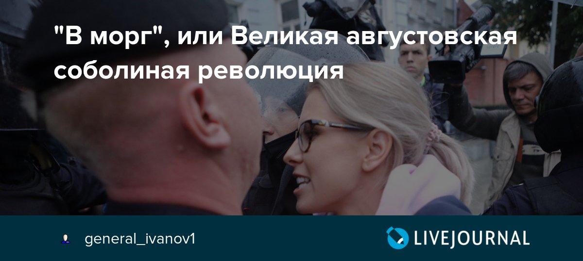 """""""В морг"""", или Великая августовская соболиная революция"""