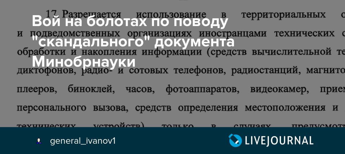"""Вой на болотах по поводу """"скандального"""" документа Минобрнауки"""