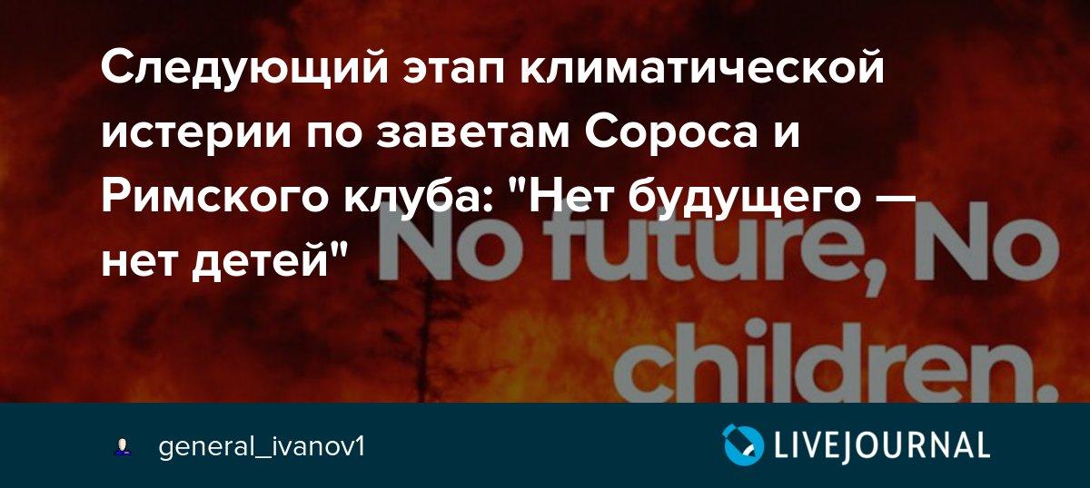"""Следующий этап климатической истерии по заветам Сороса и Римского клуба: """"Нет будущего — нет детей"""""""
