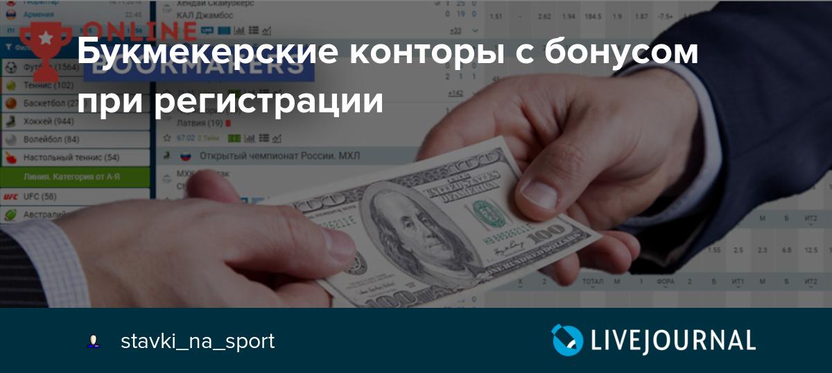 Букмекерские конторы с бонусом при регистрации россия [PUNIQRANDLINE-(au-dating-names.txt) 50