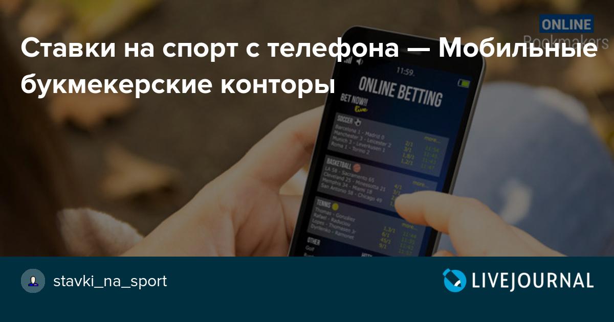 5.· Например, ставки на спорт онлайн с телефона, планшета или иного гаджета позволяют не зависеть от стационарных компьютеров и заключать пари где и когда угодно.
