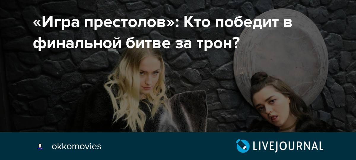 Кто выиграет игру престолов [PUNIQRANDLINE-(au-dating-names.txt) 63