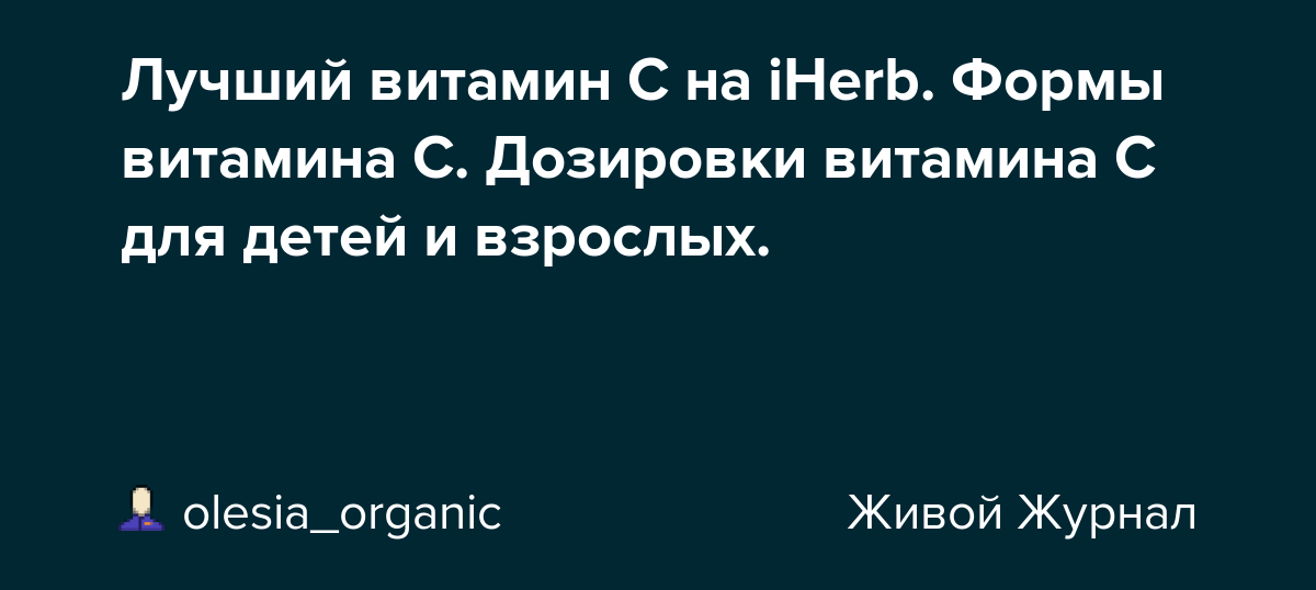 Витамин С — SportWiki энциклопедия
