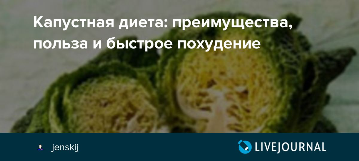 Капустная диета | онлайн журнал.