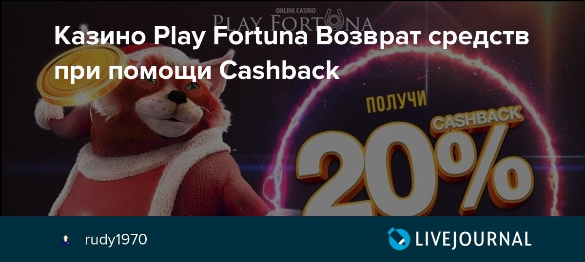 cash back play fortuna