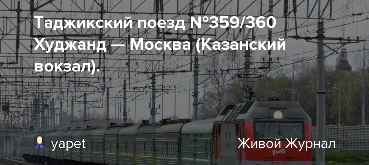 Вид поездов из нутрии фото москва худжанд