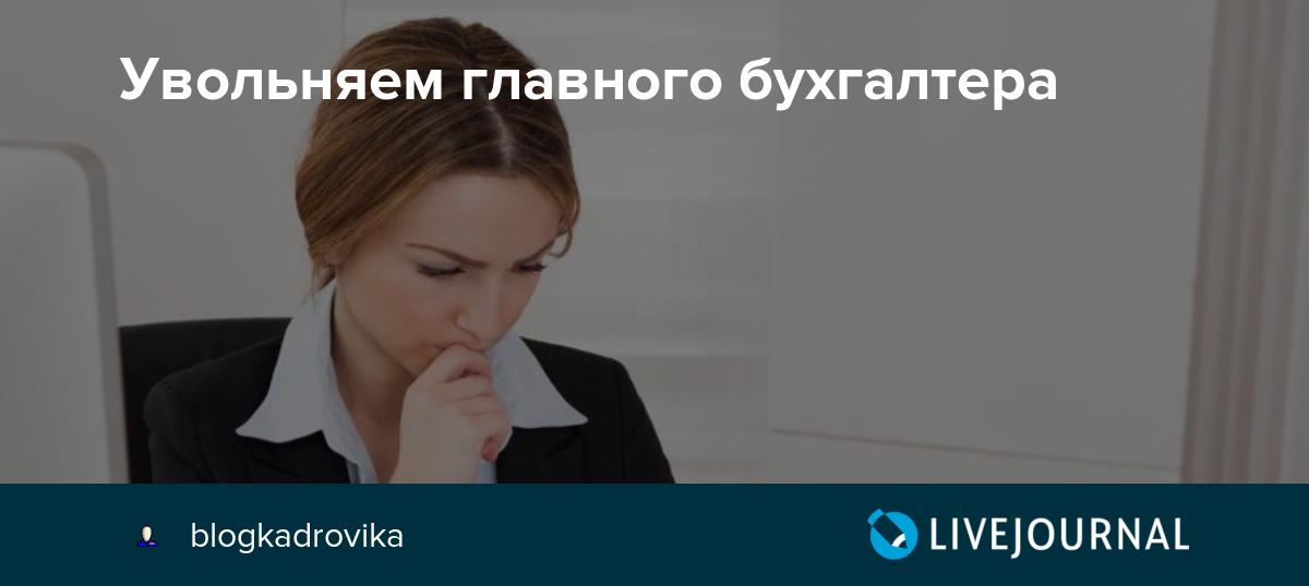 Увольнение главного бухгалтера новосибирск бухгалтер на дому вакансии