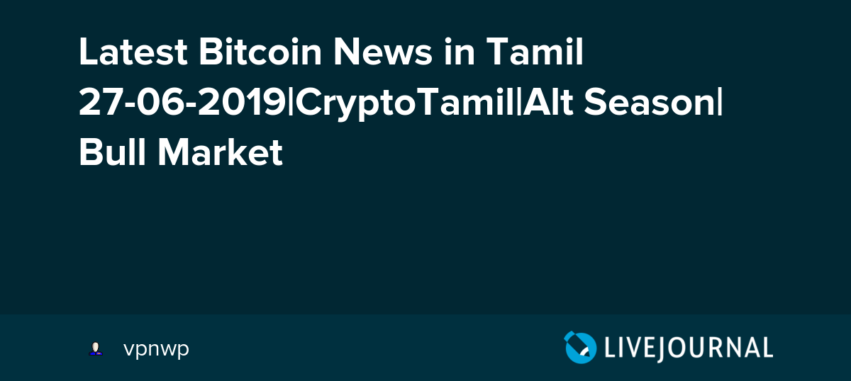 Today bitcoin news in tamil