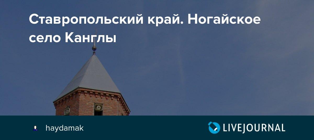 Школа №1 (село Канглы, Ставропольский край, Минераловодский р-н ... | 538x1200