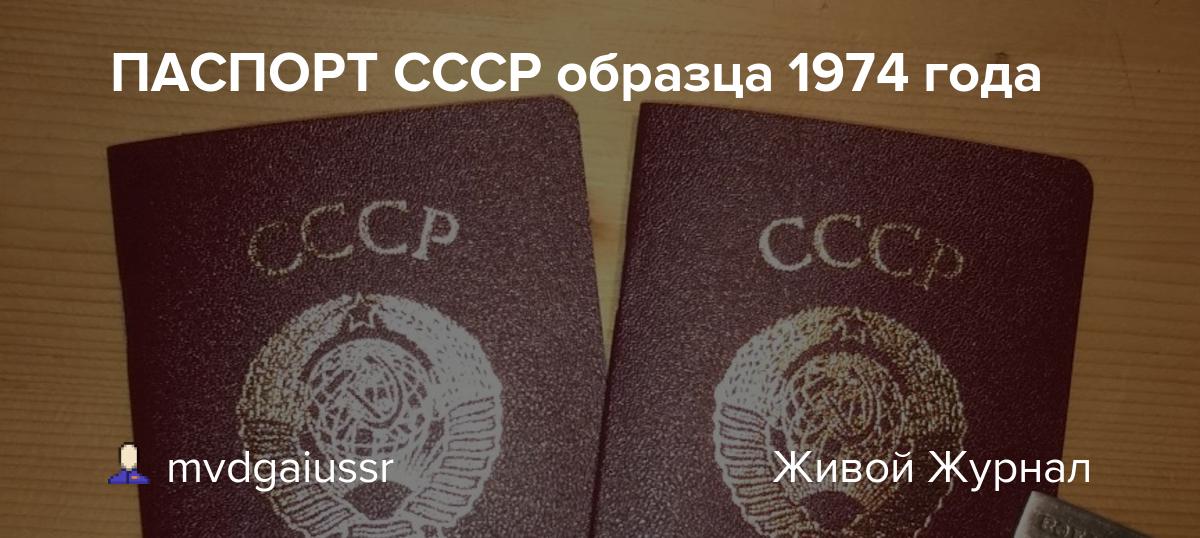 Во сколько лет давали паспорт в ссср