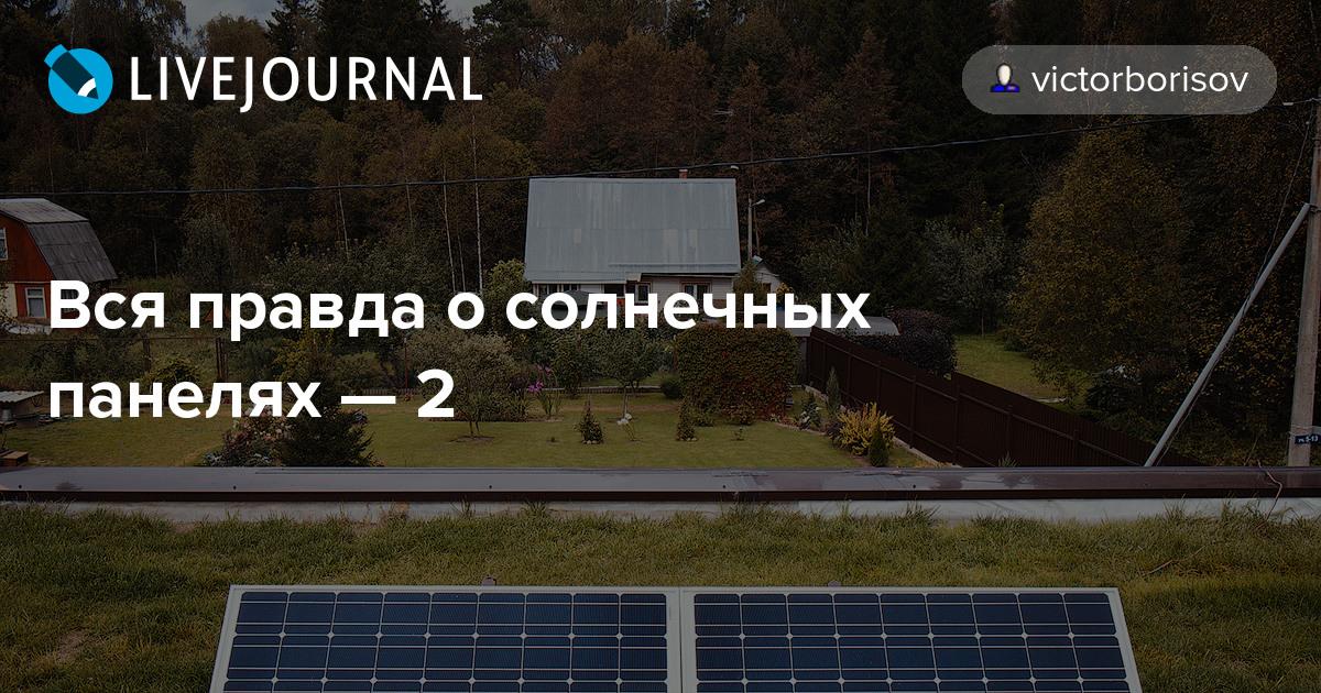 Вся правда о солнечных панелях — 2