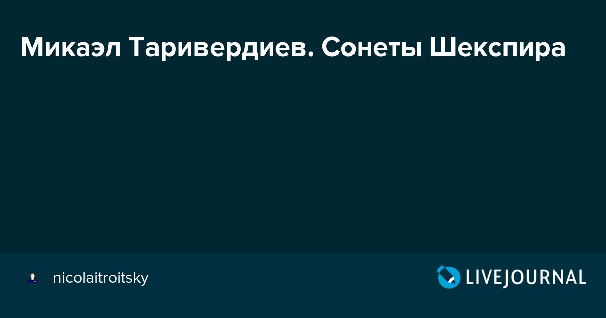 МИКАЭЛ ТАРИВЕРДИЕВ СОНЕТЫ ШЕКСПИРА СКАЧАТЬ БЕСПЛАТНО