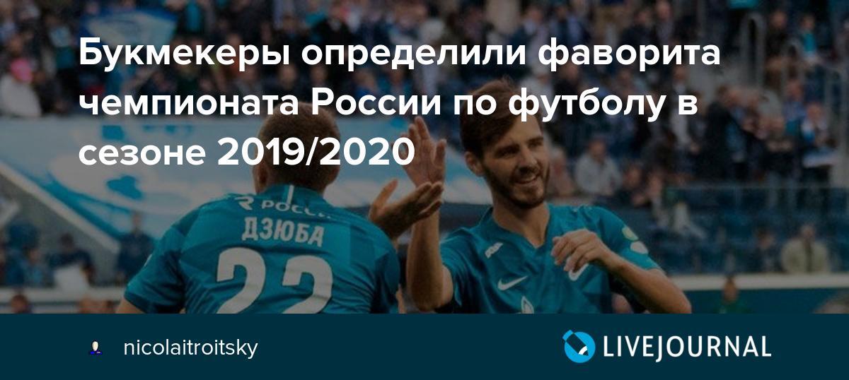 Чемпионат россии по футболу букмекер