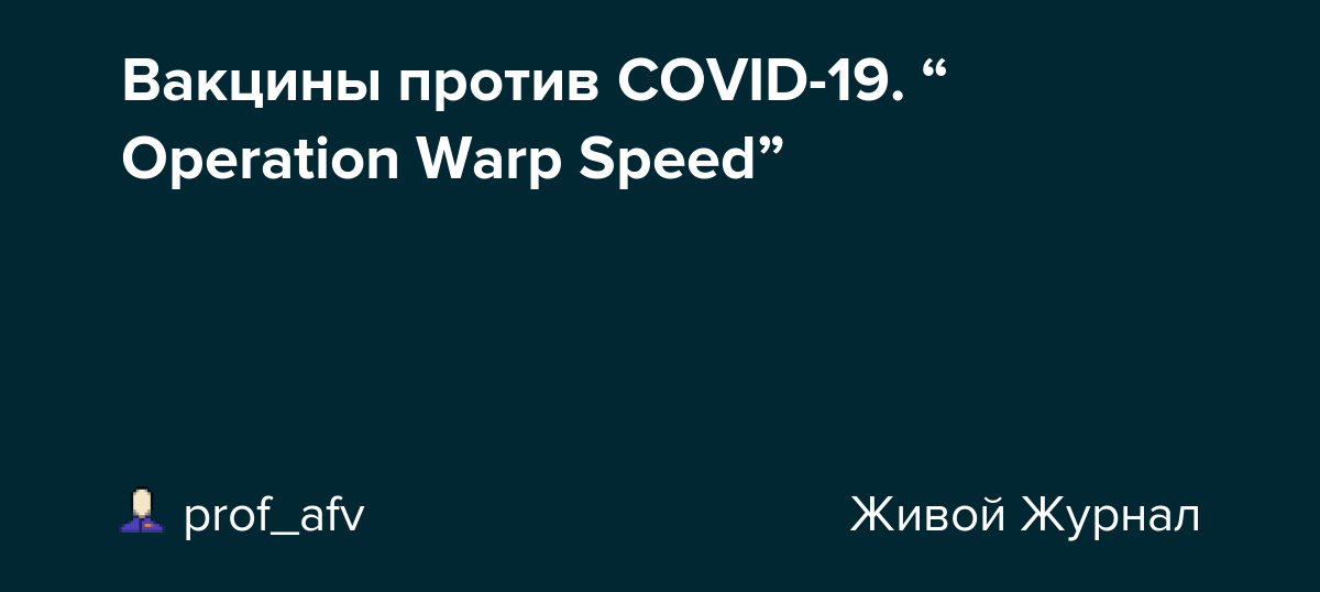 "Вакцины против COVID-19. ""Operation Warp Speed"""