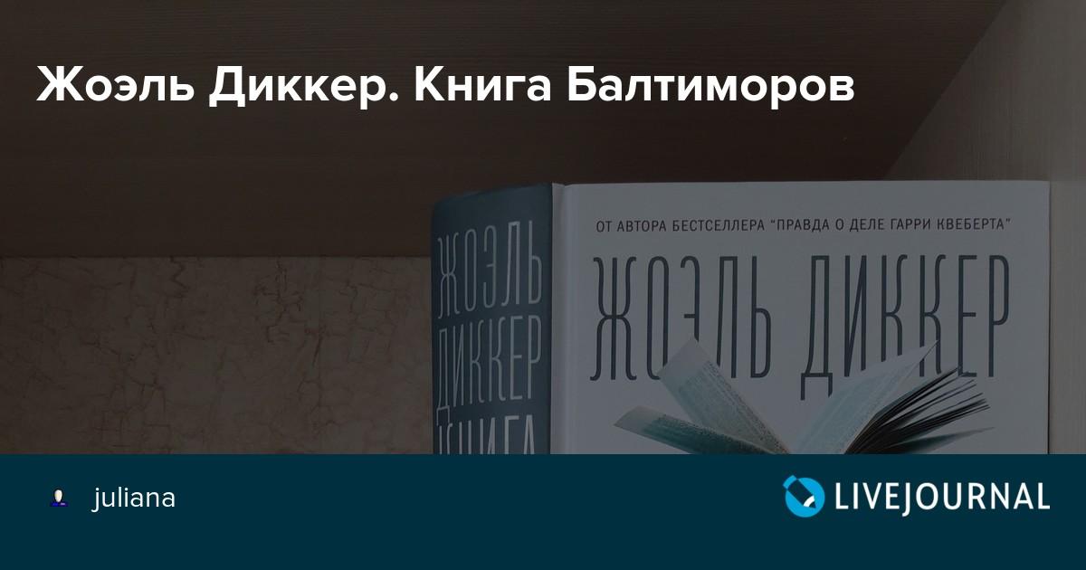 ЖОЭЛЬ ДИККЕР КНИГА БАЛТИМОРОВ СКАЧАТЬ БЕСПЛАТНО
