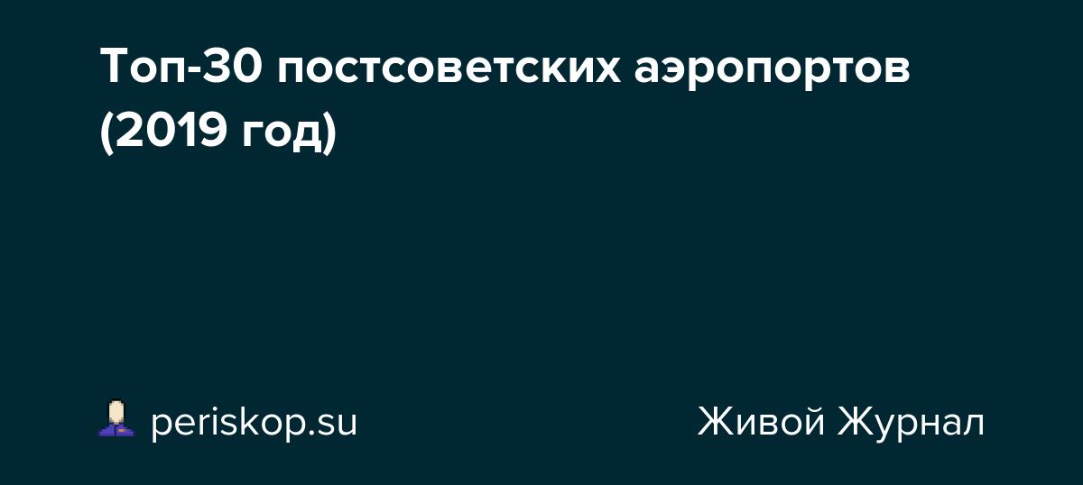Топ-30 постсоветских аэропортов (2019 год)
