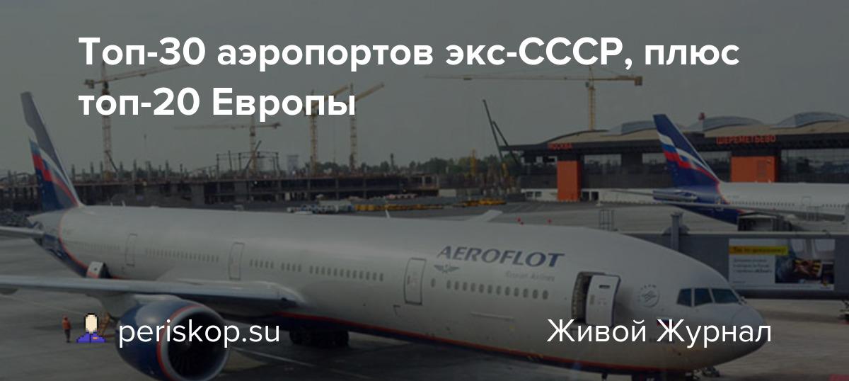 Топ-30 аэропортов экс-СССР, плюс топ-20 Европы