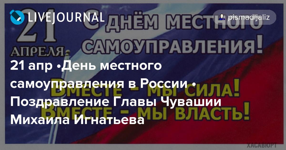 День местного самоуправления в россии поздравления