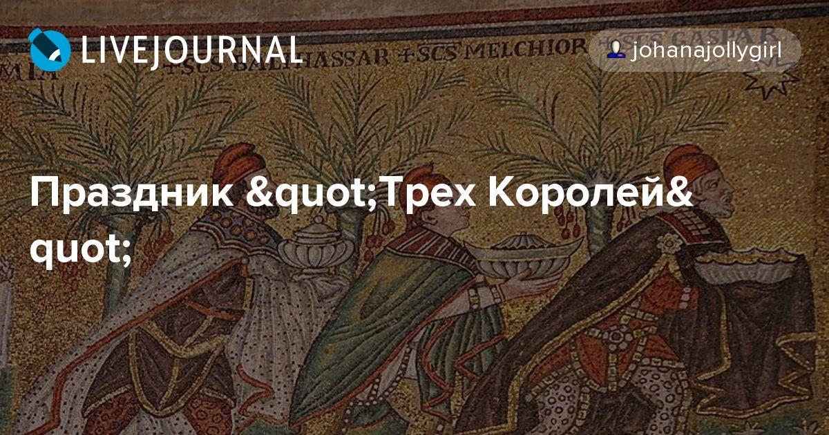целом поздравления католиков с праздником три короля сантехника высокого