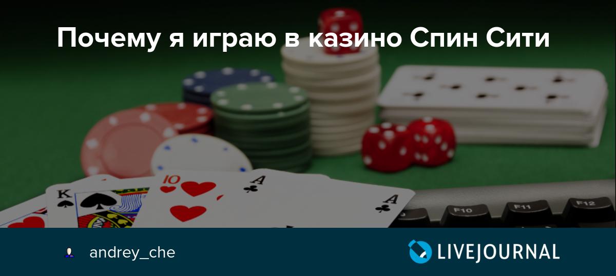 Почему я играю в казино казино пирамида играть онлайн бесплатно