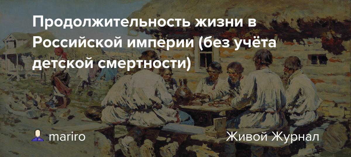 Продолжительность жизни в Российской империи (без учёта детской смертности)