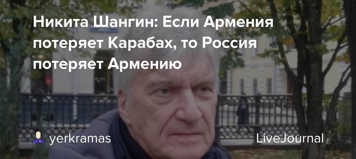 Никита Шангин: Если Армения потеряет Карабах, то Россия потеряет Армению: yerkramas — LiveJournal