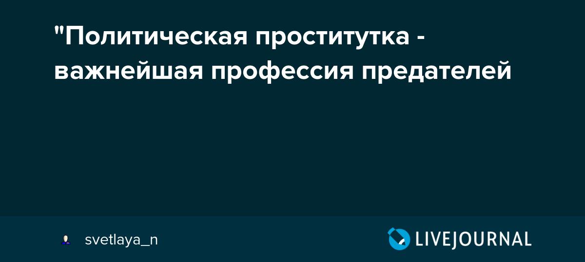 Ленин политическая проститутка все проститутки павлодара
