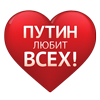 sergey_karimov sent you a Putin loves you!